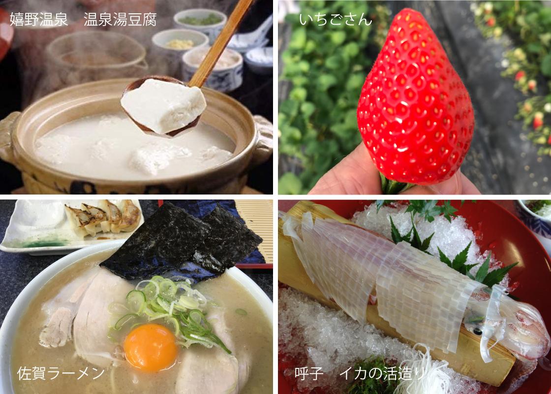 温泉湯豆腐,佐賀ラーメン,いちごさん,呼子のイカ活造り